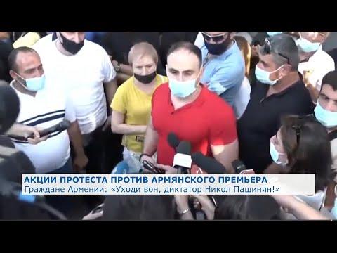 Граждане Армении: «Уходи вон, диктатор Никол Пашинян!»