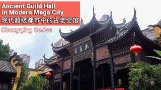 From 16,000 to 30 Million People - Guild Hall in Chongqing, China // 从一万六千人到三千万人口 - 中国重庆湖广会馆