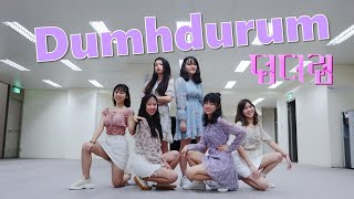 Apink 에이핑크 — Dumhdurum 덤더럼|Dance Cover by TwentyTwo from Tai…