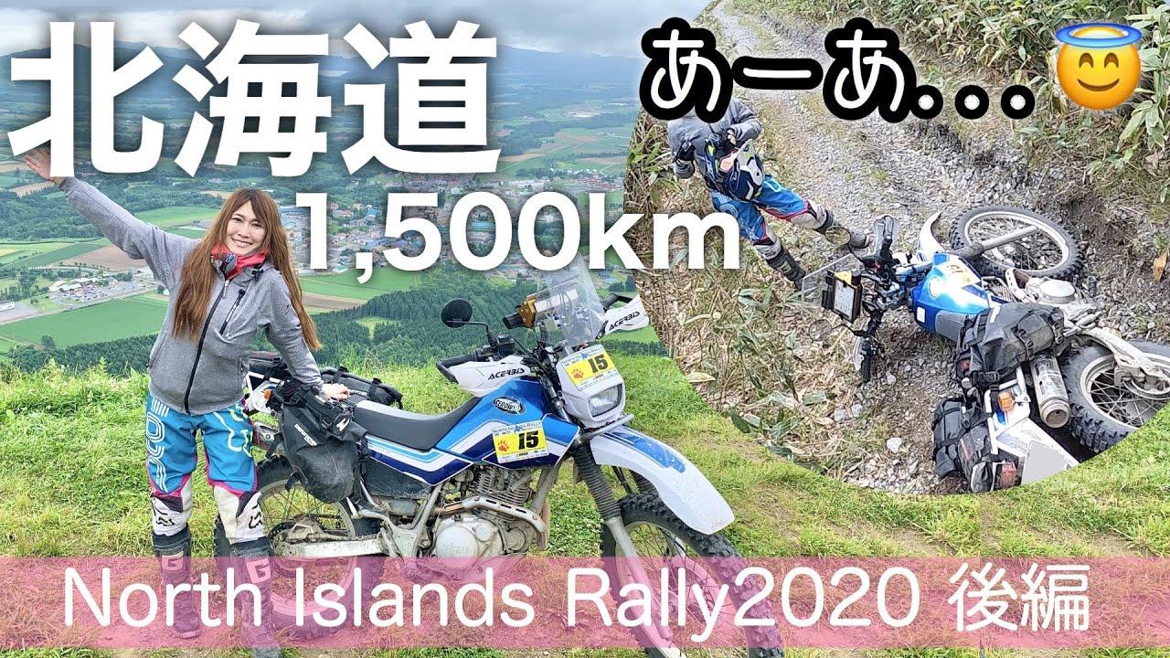 【バイク女子北海道1,500km】盛大に転けたwノースアイランドラリー2020後編【モトブログ】