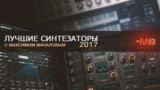 лУЧШИЕ VST СИНТЕЗАТОРЫ 2017 ГОДА МАКСИМ МАЧАЛОВ
