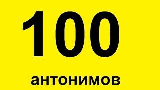 100 прилагательных антонимов. Прилагательные в английском языке. Уроки английского языка. Антонимы