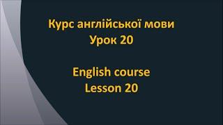 Англійська мова. Урок 20 - Коротка розмова 1