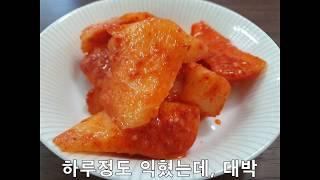 완전간단 반찬 대박 석박지 담그는법 초간단 충무김밥 비…