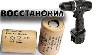 Восстановления Ni-Cd аккумуляторов от шуруповёрта