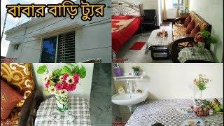 আমার বাবার বাড়ি (মমতায় ঘেরা শান্তির নীড়) || Father's house tour || Bangla vlog