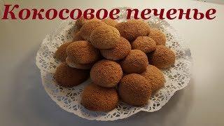 Кокосовое печенье. Простой рецепт.
