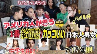 【2019年アツい男女】アメリカ人が思う一番美しい日本人女性/男性
