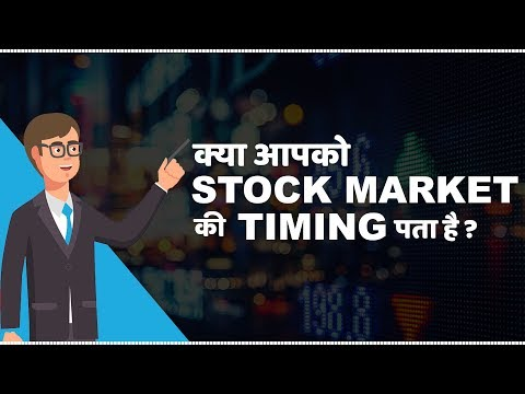 Stock market timings in India | Hindi