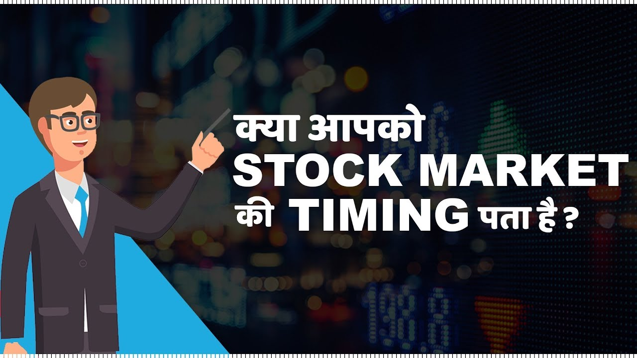 Stock Market Timings in India   हिंदी