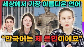 외국인들이 모두가 무시했던  한국어를 배우기로 결심한 이유
