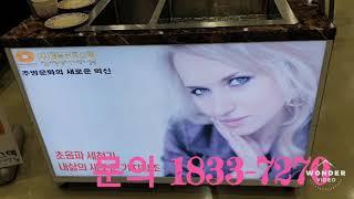 가정용초음파식기세척기 박람회시연 사곡이편한 북삼서희 문…