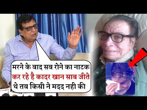 K C Bokaria Angry on Amitabh Bachchan and Other Actors | He Reaction on Kader Khan Death