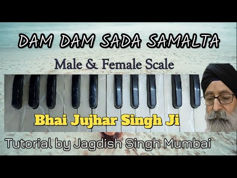 Learn DAM DAM SADA SAMALDA ( Bhai Jujhar Singh ji ) -- Tutorial on M & FM Scale - Tutorial-