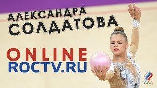 Видеоконференция с Александрой Солдатовой | ROCTV.RU