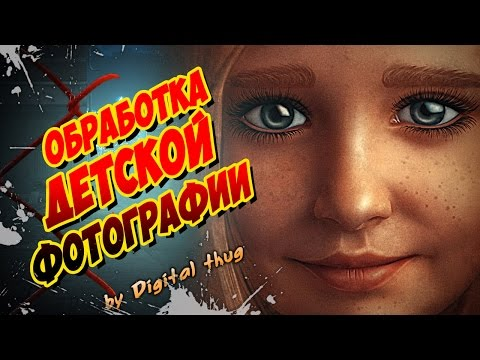 ХУДОЖЕСТВЕННАЯ ОБРАБОТКА ДЕТСКОЙ ФОТОГРАФИИ. By Alex Crow