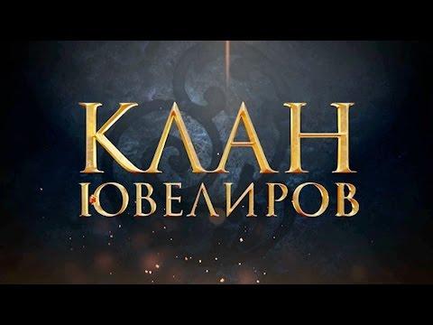 Клан Ювелиров (2015) сериал