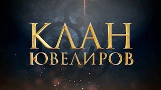 Клан Ювелиров (4 эпизод)