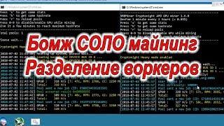 Бомж СОЛО майнинг Разделение воркеров