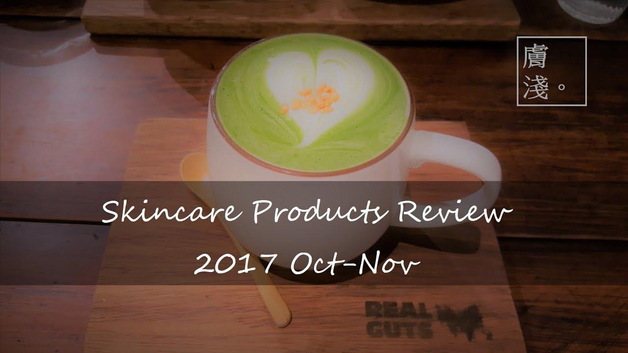 膚淺 | 2017 Oct-Nov 保養品使用心得 Skincare Products Review