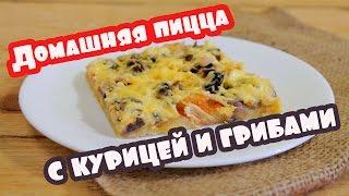 Домашняя пицца с курицей и грибами. Большая пицца с курицей