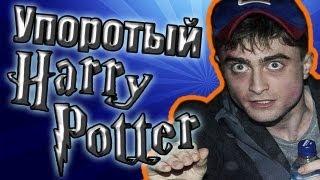 Упоротый Дэниел Рэдклифф (Гарри Поттер). Происхождение
