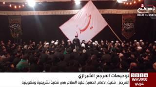 المرجع الشيرازي: على حكام الدول الاسلامية عدم التصدي لاقامة الشعائر الحسينية 13/10/2016