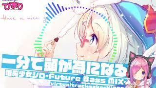 1分で頭が為になる電脳少女シロ-Future Bass mix- Dennou Shojo Siro Voice Sampling Musi