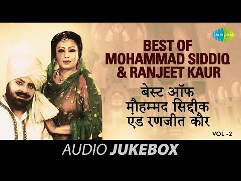 Best of Mohammad Siddiq & Ranjeet Kaur - Vol-2 | Punjabi Duet Songs | HD Songs Jukebox
