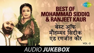 Best of Mohammad Siddiq & Ranjeet Kaur | Punjabi Duet Songs | Volume-2 | Audio Juke Box