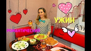 РОМАНТИЧЕСКИЙ УЖИН из 5 блюд за 2 часа /14 ФЕВРАЛЯ - ДЕНЬ ВСЕХ ВЛЮБЛЕННЫХ