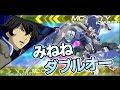【EXVS2】(みねね視点)ダブルオーガンダム