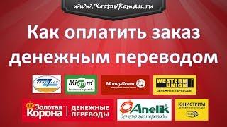 Оплата заказа с помощью денежного перевода(, 2014-04-02T09:56:14.000Z)