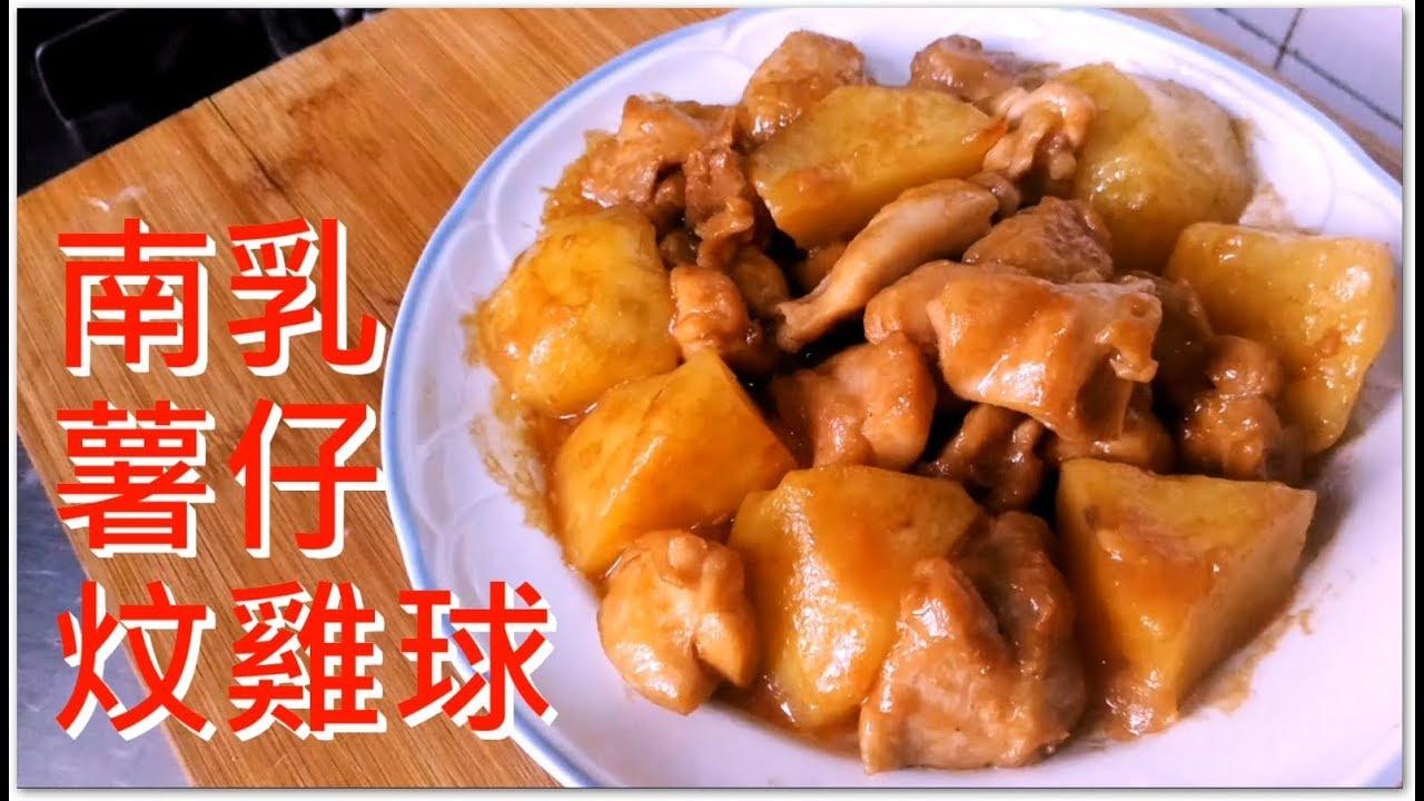 南乳薯仔炆雞球 好好味 好好食 開飯啦 簡單易做 (想看我更多影片記得訂閱) - YouTube