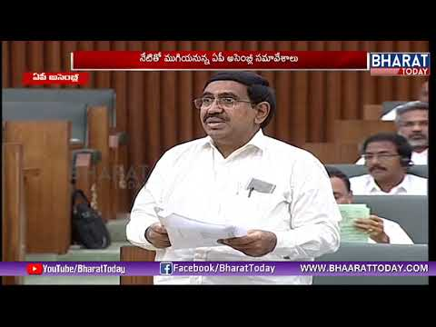 Andhra Pradesh Monsoon Session 2018 LIVE | AP Assembly | Bharattoday