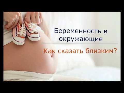 Беременность и окружающие.Как сказать близким?