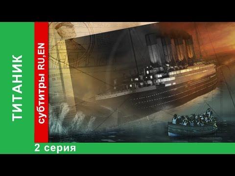Титаник / Titanic. 2 Серия. StarMedia. Babich-Design. Документальный Фильм