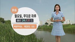 기상캐스터 윤수미의 7월 26일 날씨정보 (2021.0…