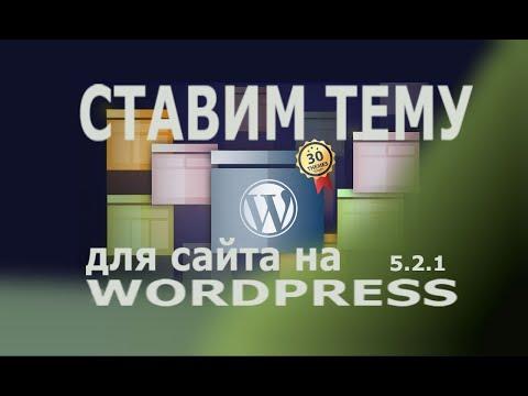 Ставим тему для сайта на Wordpress [УРОК 7]