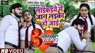 #Video - लईकइये में जान लइका हो जाई | #Arvind_Akela_Kallu , #Antra Singh, Ritu Singh | Bhojpuri Song