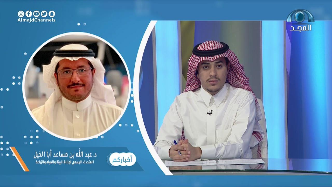 شبكة المجد:مداخلة  د. عبدالله أبا الخيل حول: المؤتمر الأول للتنمية المستدامة في البيئات الجبلية.