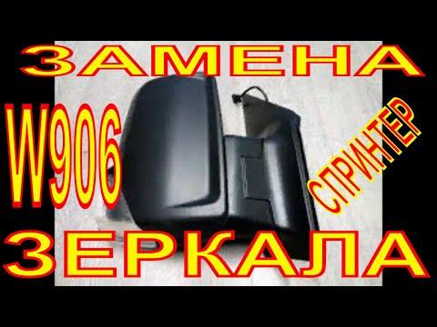Замена зеркала  Спринтер A9068102093 W906 правое