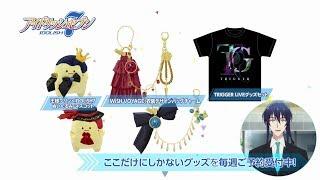 ナナイロストアはTVアニメ『アイドリッシュセブン』の公式商品を販売す...
