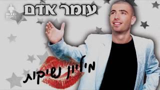 עומר אדם - מיליון נשיקות Omer Adam - Milion Neshikot