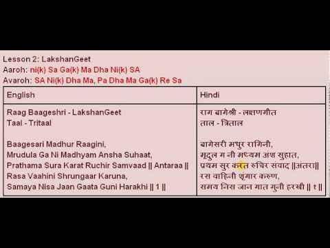 Raag Baageshree LakshanGeet ( राग बागेश्री - लक्षणगीत )