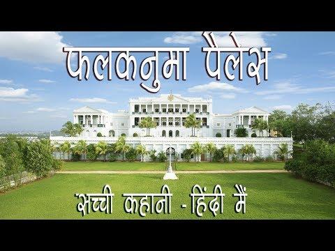 True Story of Falaknuma Palace – Hindi