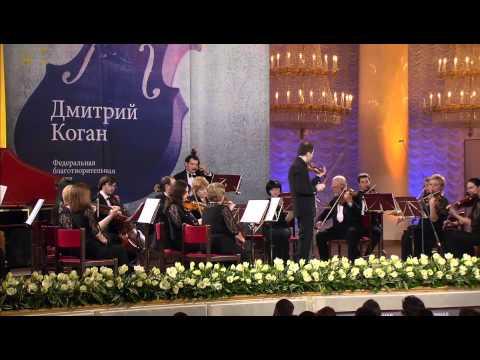 Dmitri Kogan. Recital 2013. Дмитрий Коган. Сольный концерт. концерт