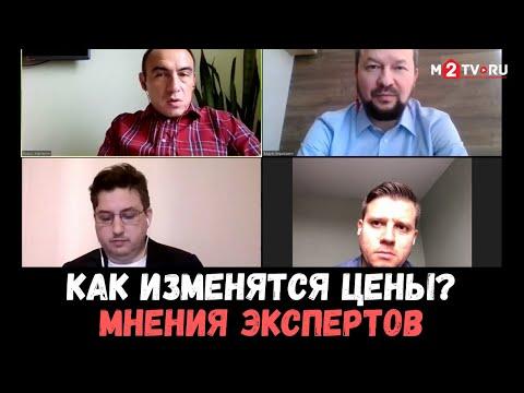 Как сильно упадут цены на квартиры? Мнения экспертов о ситуации на рынке недвижимости в России.