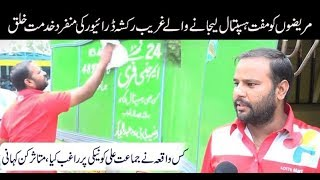 Rikshaw driver in pakistan who provide free service to patients
