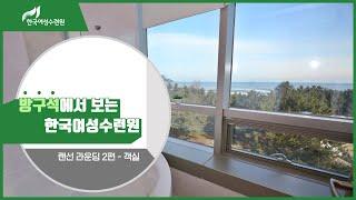 한국여성수련원 [랜선 라운딩] 2편 - 객실